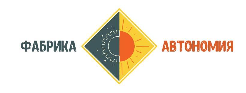 фабрика автономия лого