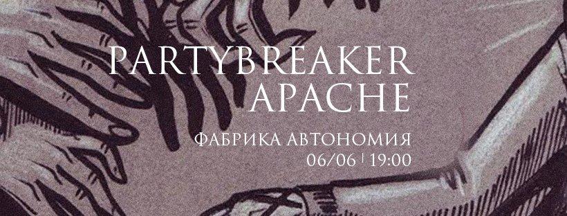 Първи лайф във Фабриката: Partybreaker и Apache