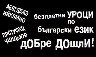 уроци по български
