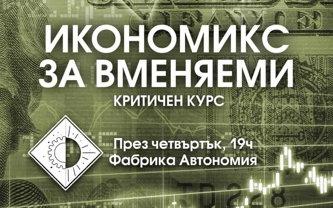 Курсът 'Икономикс за вменяеми' се завръща за учебната 2018/2019 г.