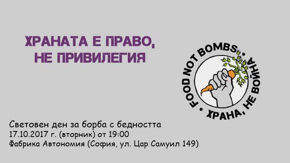 Световен ден за борба с бедността (17 октомври)