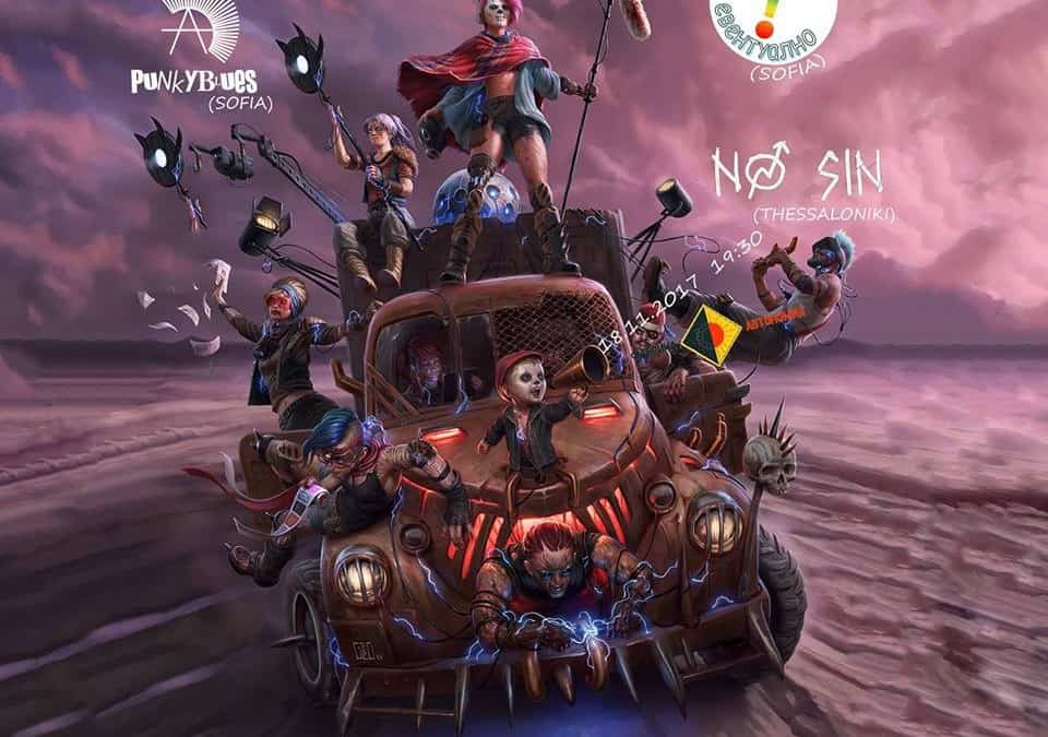 Live: No Sin (GR, punk), ПънкиБлус (BG, punk), Евентуално? (BG, punk)