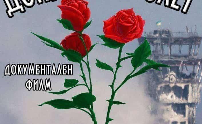 Донбаска пролет