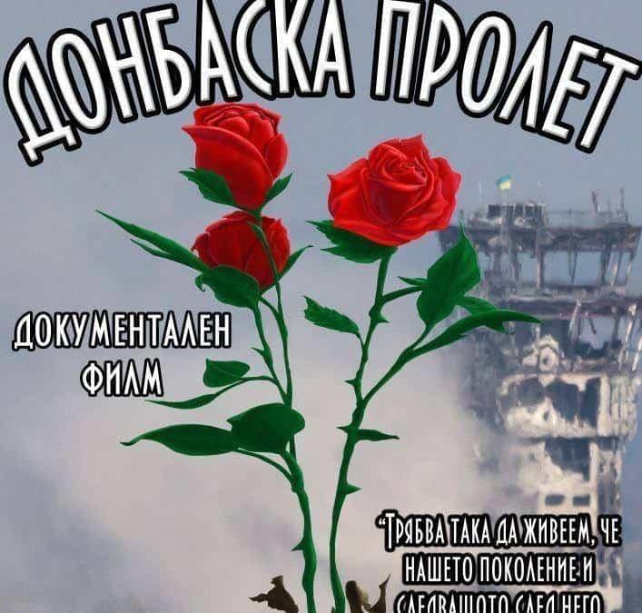 Донбаска пролет – документален филм в търсене на истината