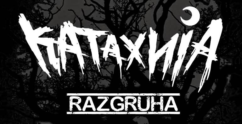 DIY LIVE: Καταχνια vs. Razgruha