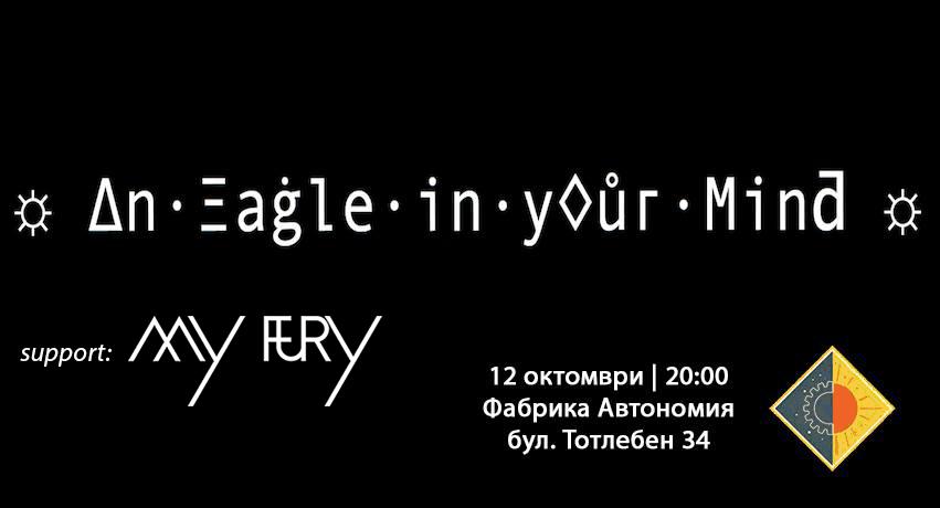 An Eagle in your Mind (FR) + My Fury във Фабриката на 12.10