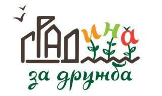 Градско градинарство