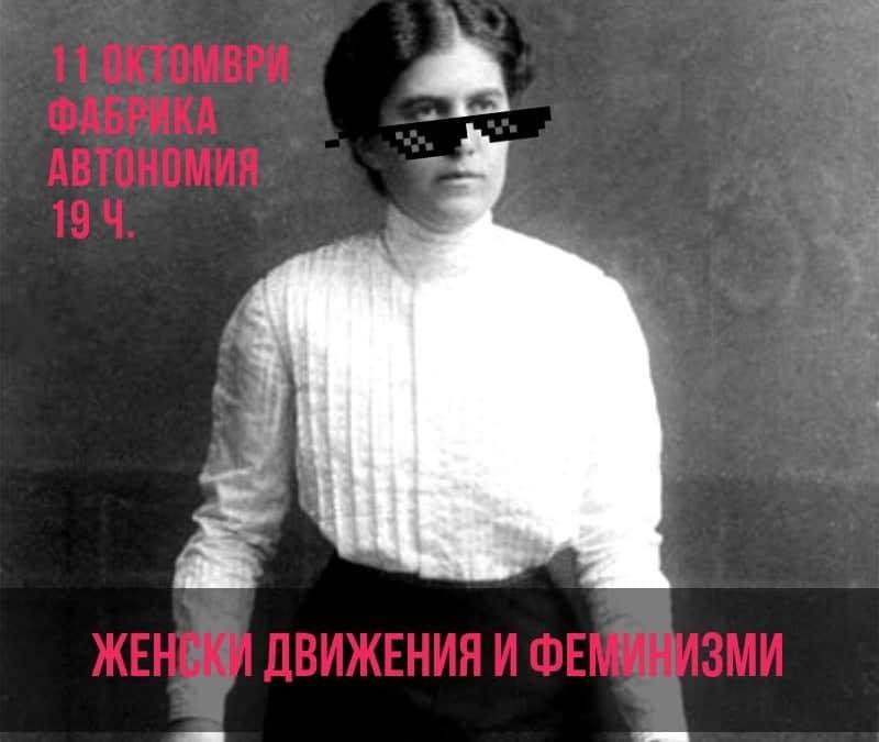 КЕФ 11: Женски движения и феминизми с Жоржета Назърска