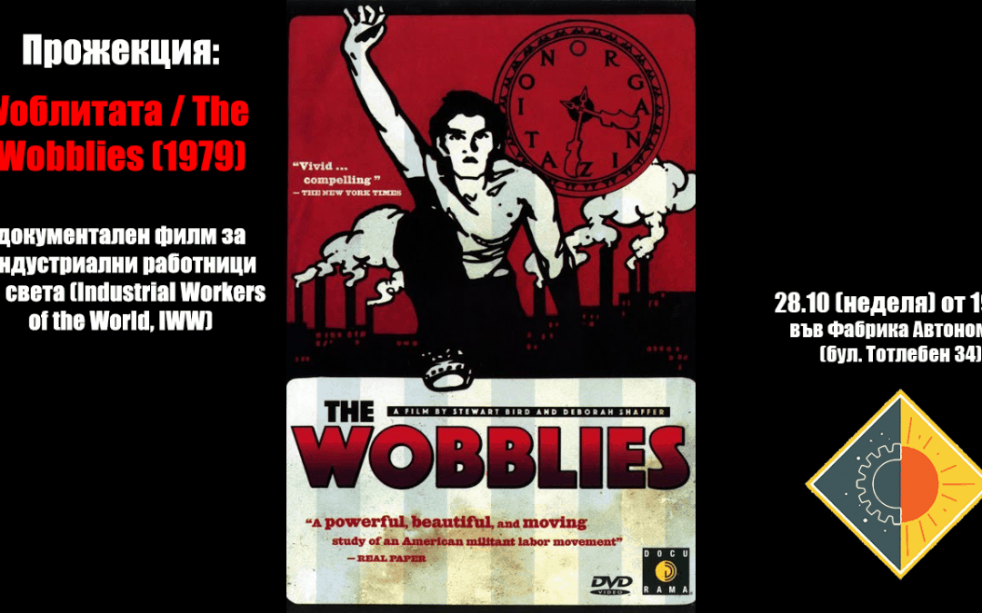 Прожекция: Уоблитата / The Wobblies (1979) + дискусия