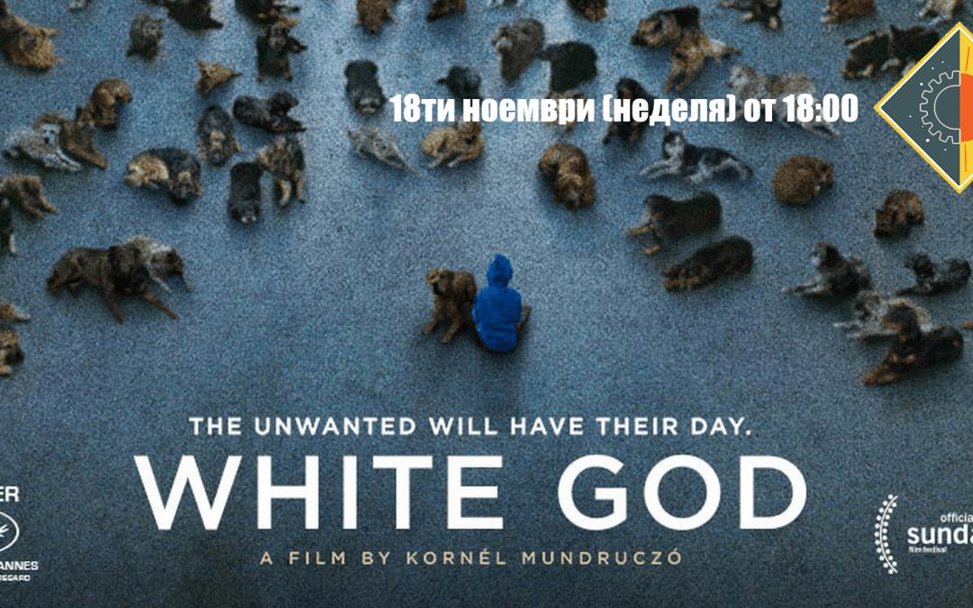 Белият бог – една различна антиутопия