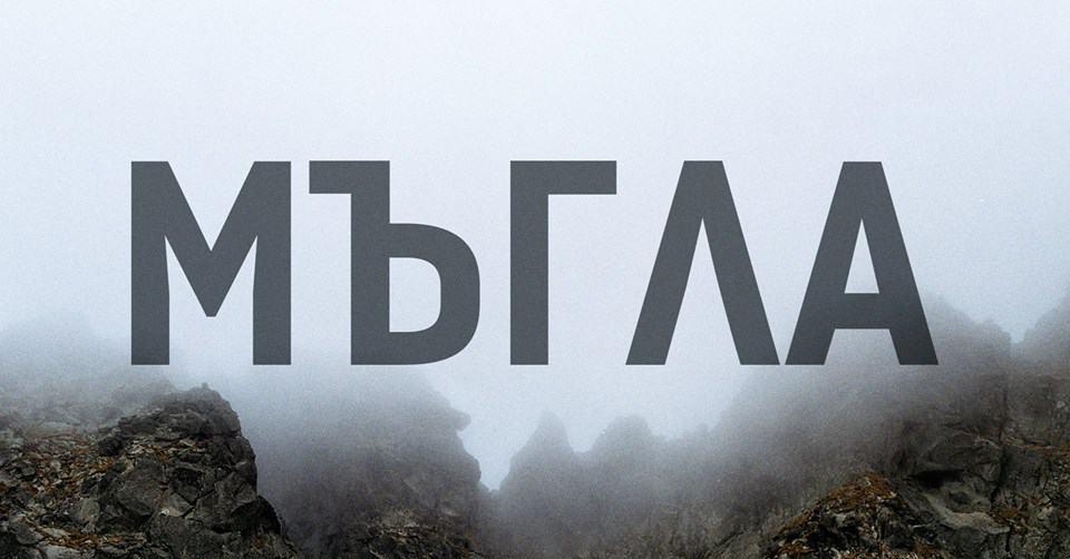 МЪГЛА // бетон и amek на 25 ноември (неделя)