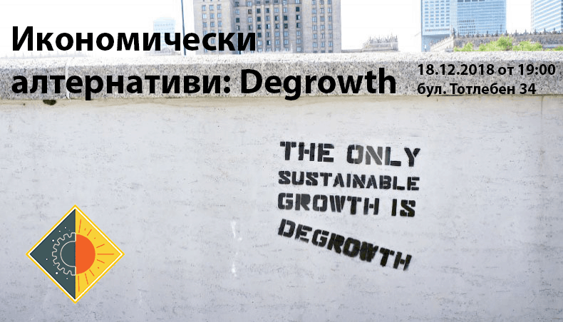 Икономически алтернативи: Degrowth