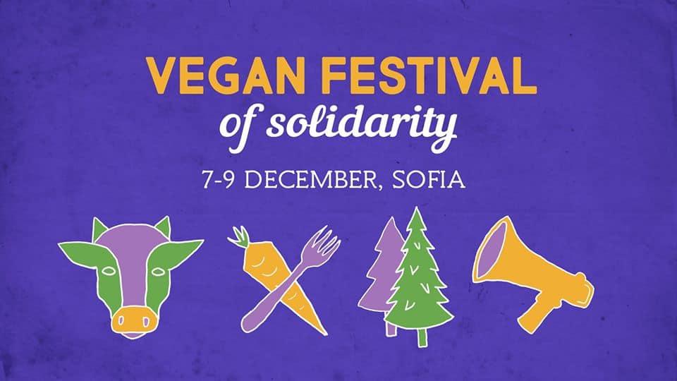 Веган фестивал на солидарността