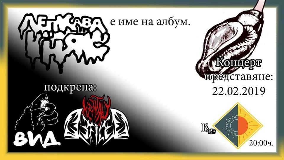 Концерт на Лепкава Гняс (album promo), Вид и Mentaly Defiled този петък (22.02)