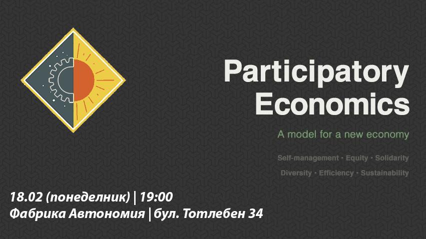 Икономически алтернативи: ПарЕкон (Икономика на участието)