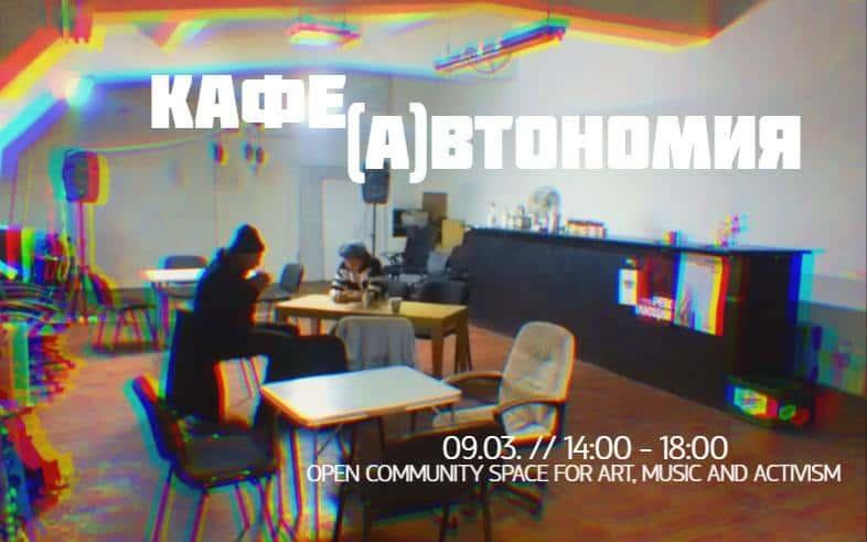 Кафе Автономия