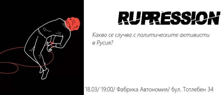 RUpression: Какво се случва с политическите активисти в Русия?
