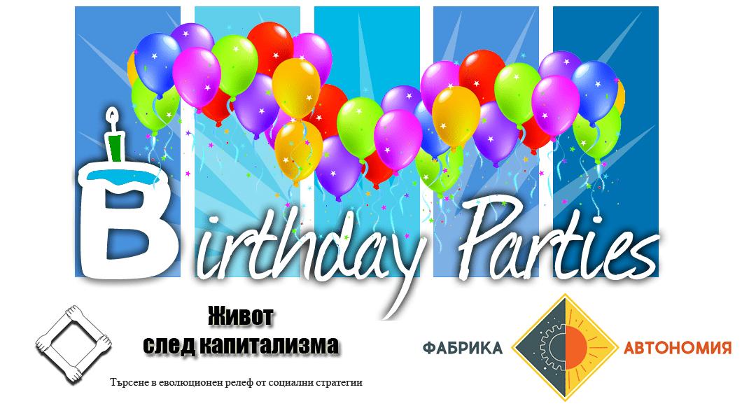 Рожден ден! 2 г. Фабрика Автономия и 10 г. Живот след капитализма