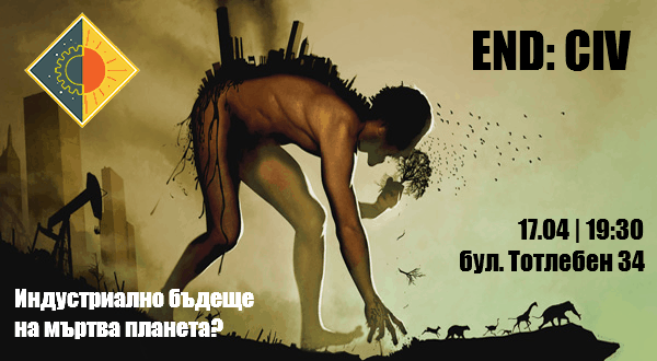Икономически алтернативи: END:CIV?