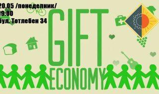 Икономика на даровете
