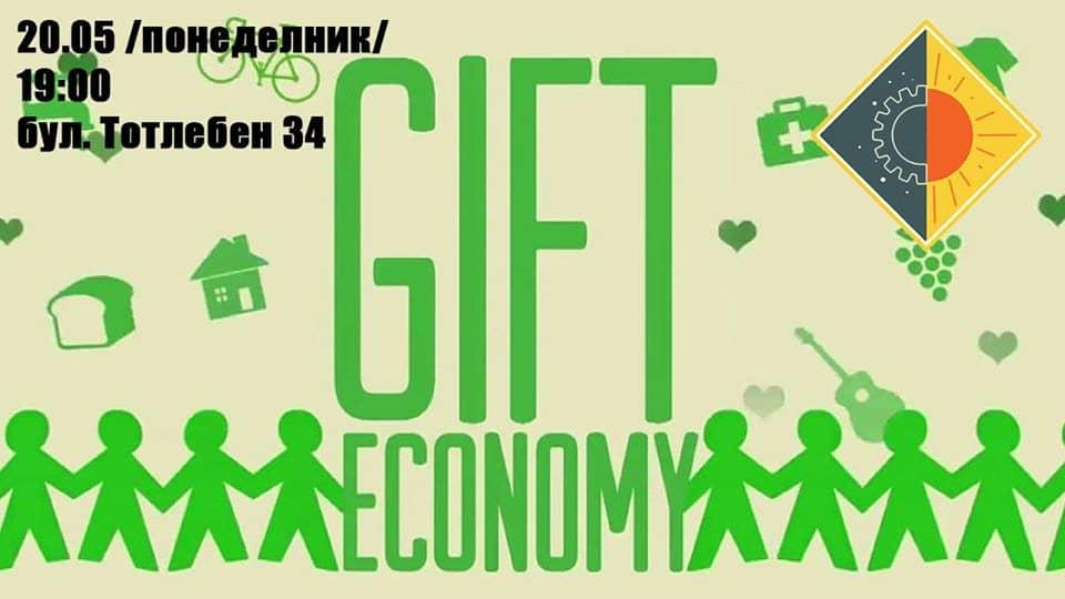 Икономически алтернативи: Икономика на даровете на 20ти май