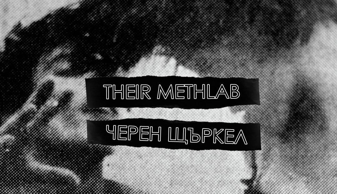 Their Methlab и Черен Щъркел на живо във Фабриката на 1 юни