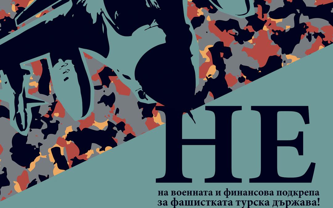 Riseup4Rojava: прожекция, дискусия и уъркшоп в международните дни за действие