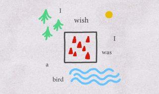 Иска ми се да съм птица