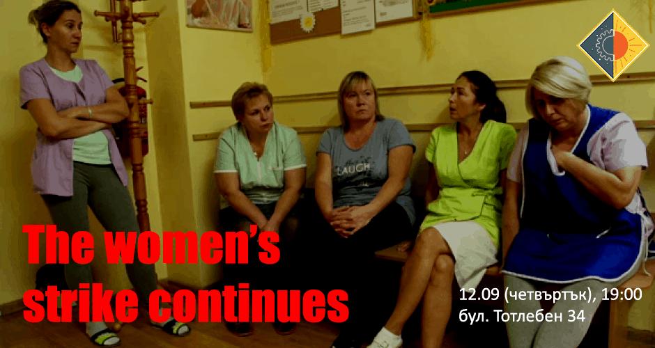 Стачката на жените продължава (2018): прожекция и дискусия
