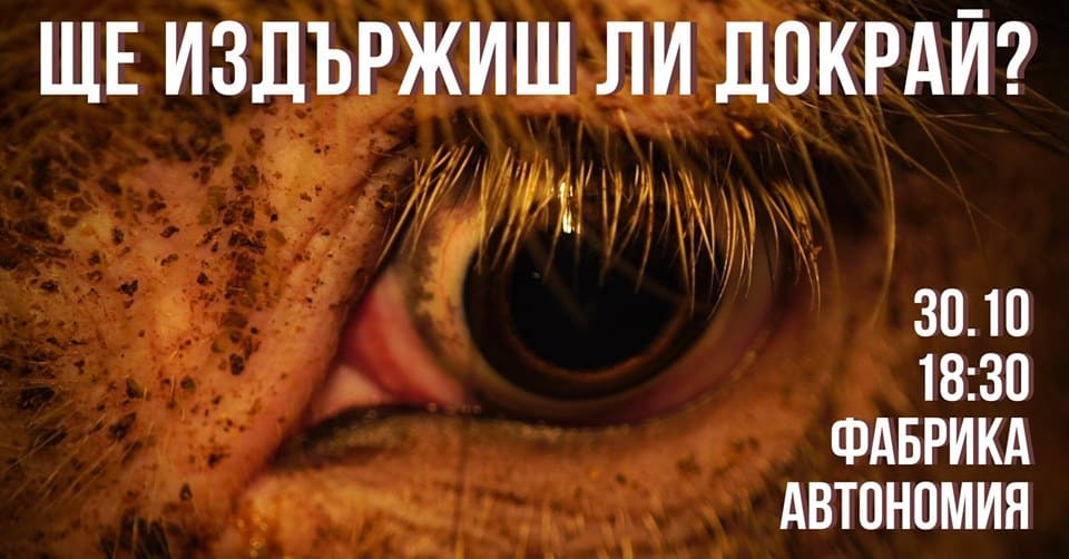 Истината е по-ужасяваща | Прожекция на 'Dominion' на 30.10 (сряда)