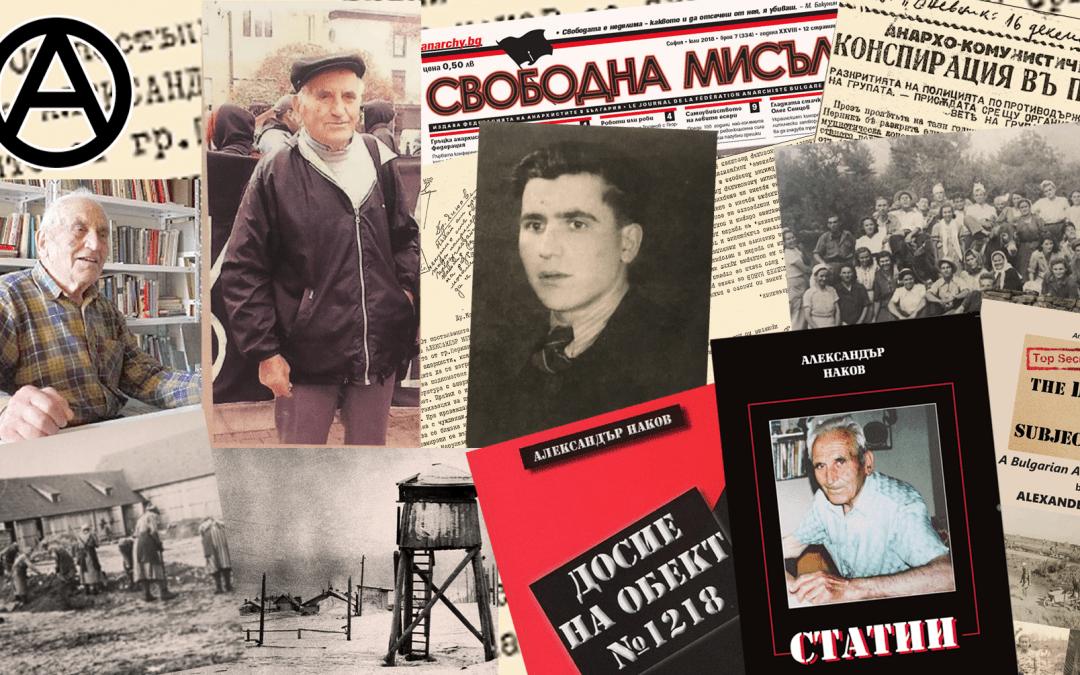Александър Наков и войната на властта срещу Човека