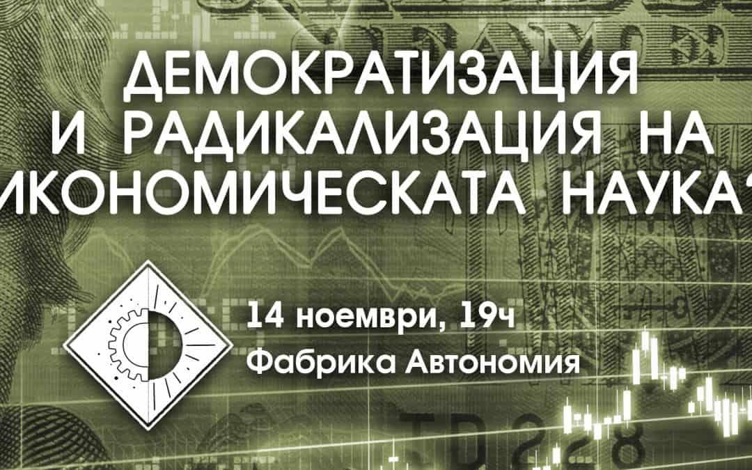Демократизация и радикализация на икономическата наука?